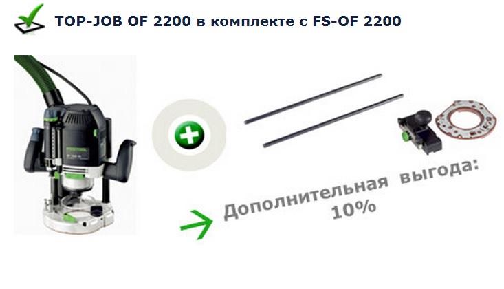 фрезер 2200