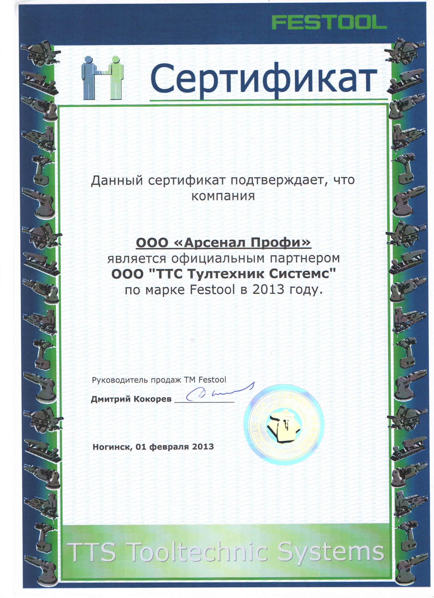 Сертификат фестул