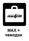 max+чемодан