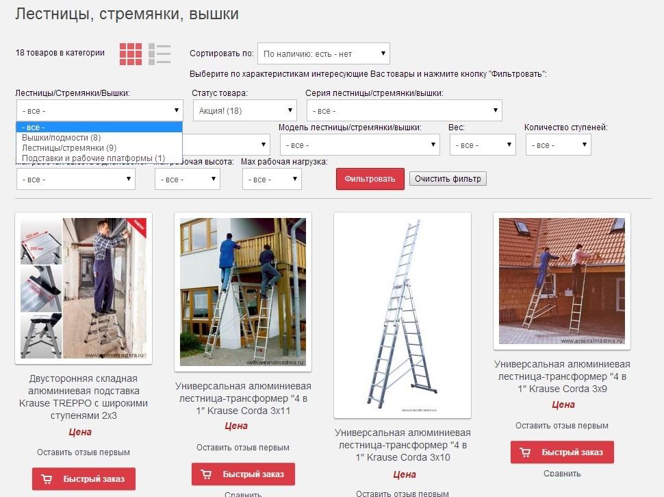 выбрать лестницы стремянки по характеристикам