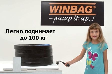 Монтажная воздушная подушка пневмо клин WINBAG Винбэг грузоподъемность 100 кг