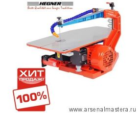 Лобзиковый станок Hegner Multicut-1 Heg 01100000 ХИТ!