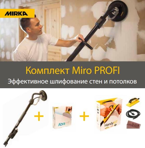 "Комплект Mirka Miro PROFI: шлифмашинка Miro 955 плюс комплект ручного блока ""Handy"" плюс 25 шт Abranet 225мм Р120, действ. до 31-12-2015"