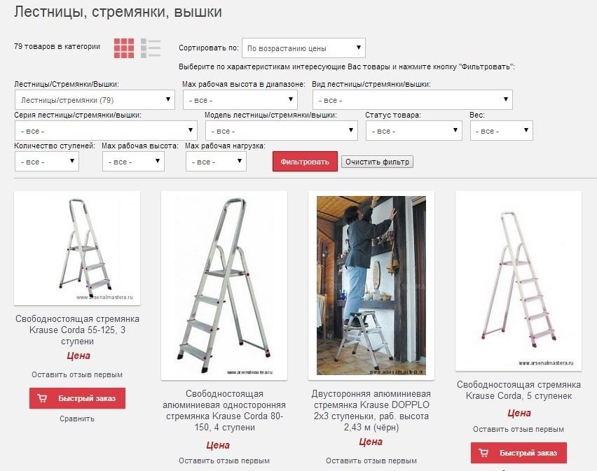 выбрать лестницу трасформер