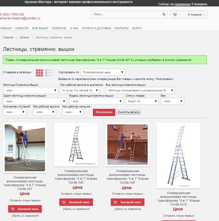 лестница для сада выбрать сравнением по характеристикам