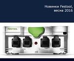 В продаже новинки весны 2016 года от FESTOOL Германия