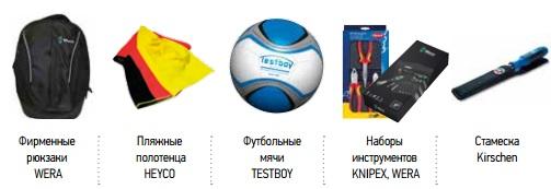 При разовой покупке инструмента по акции на сумму от 6000 рублей Вы получаете один из подарков с акционной символикой