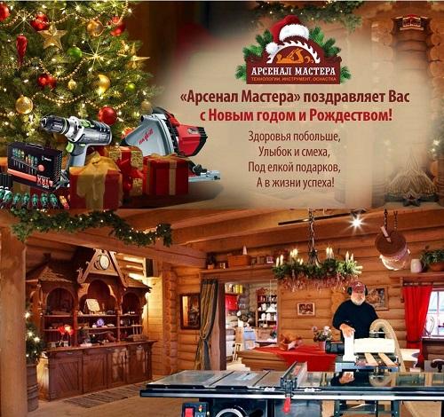 Арсенал Мастера поздравляет Вас с Новым 2017 годом и Рождеством