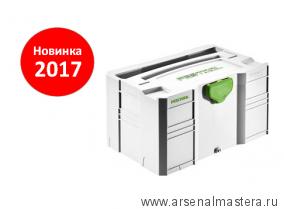 Мини-систейнер FESTOOL T-LOC SYS-MINI 3 TL Новинка 2017 года!