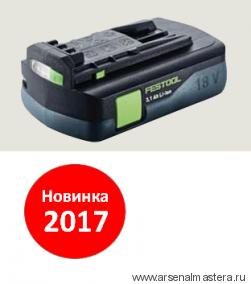 Аккумулятор FESTOOL BP 18 Li 3,1 C Новинка 2017 г!