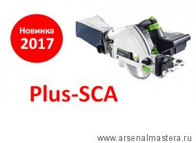 Аккумуляторная погружная пила  Festool  TSC 55 Li 5,2 REB-Plus-SCA в контейнере T-Loc Новинка 2017 года!