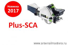 Аккумуляторная погружная пила Festool TSC 55 Li 5,2 REB-Plus/XL-SCA в в систейнере SYS 5 T-LOC Новинка 2017 года!