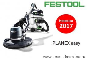 Машина шлифовальная для стен и потолков Festool PLANEX easy комплект LHS-E225/CTL36-Set  с пылеудаляющим аппаратом CTL 36 E AC PLANEX и тарелкой Новинка 2017 года!