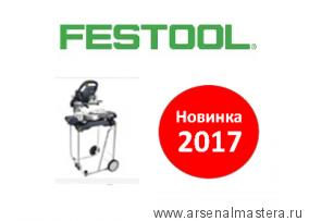 Торцовочная пила с протяжкой FESTOOL KAPEX KS 60 комплект E-UG-Set  574788  Новинка 2017!