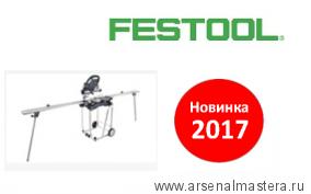 Торцовочная пила с протяжкой FESTOOL KAPEX KS 60 комплект E-UG-Set/XL  574789  Новинка 2017!