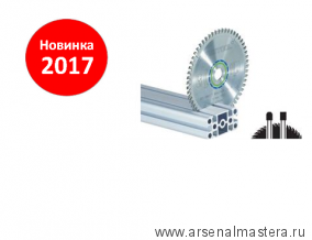 Диск пильный специальный FESTOOL 216x2,3x30 TF64 для FESTOOL KAPEX KS 60 Новинка 2017 г!