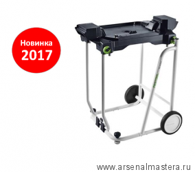 Стол-трансформер FESTOOL  UG-KS 60 для FESTOOL KAPEX KS 60 Новинка 2017 г!