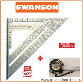 СПЕЦКОМПЛЕКТ: Угольник метрический 250 мм для плотника и столяра Swanson Speed Square Sw-250 с рулеткой японской Shinwa 5,5 м