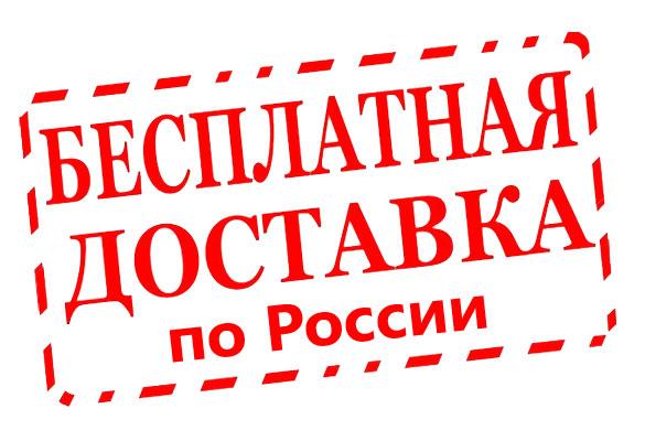 бесплатно доставка инструмента по России