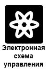 Электронная схема управления
