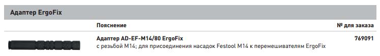 адаптер эргофикс