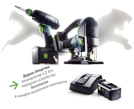 Акция Дарим Энергию: при покупке аккумуляторной дрели-шуруповерта FESTOOL T 18+3 Li-Basic зарядное устройство и аккумулятор 4,2 А/ч в подарок, до 22-10-2015