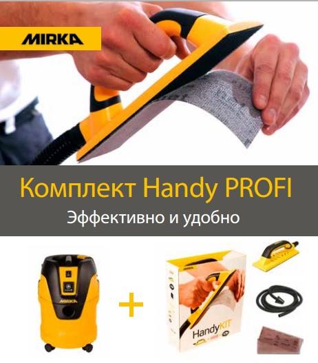 """Комплект Mirka Handy PROFI: комплект ручного блока """"Handy"""" плюс пылеудаляющее устройство 1025 L, действ. до 31-12-2015"""