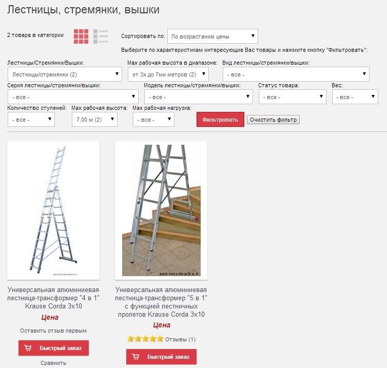 лестница для сада высоты 7 метров