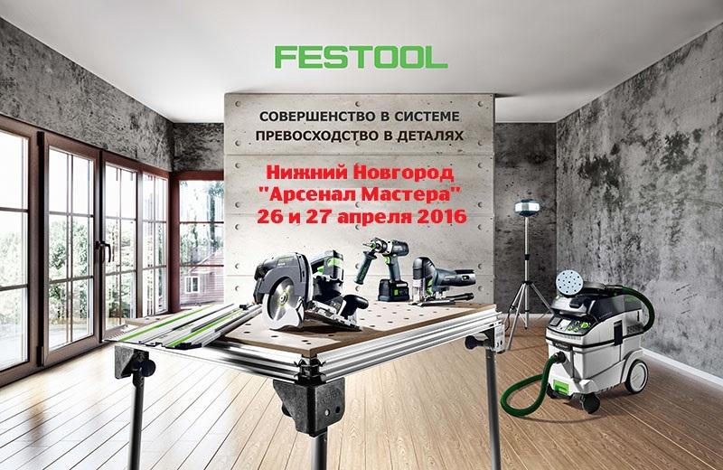 26 и 27 апреля 2016 года в Нижнем Новгороде ДНИ FESTOOL профессиональный электроинструмент из Германии