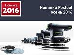 Новинки осени 2016 Festool: ШЛИФОВАЛЬНЫЕ МАШИНКИ