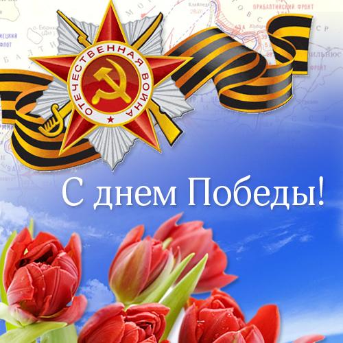 с днем великой победы 9 мая