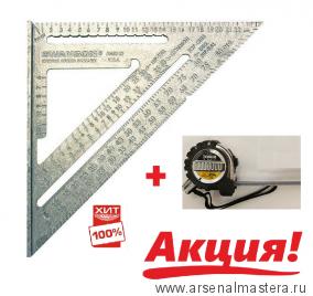 АКЦИЯ! СПЕЦКОМПЛЕКТ: Угольник метрический 250 мм для плотника и столяра Swanson Speed Square Sw-250 с рулеткой японской Shinwa 5,5 м