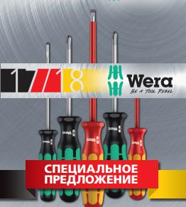 С сентября 2017 года действует СПЕЦПРЕДЛОЖЕНИЕ на популярные товары группы WERA Германия