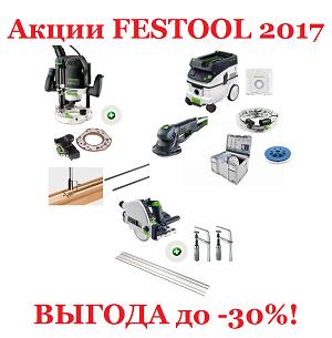 Акционные комплекты Festool с выгодой до -30% НАКОНЕЦ в продаже! Период проведения акции: до 30.11.2017 или пока есть в наличии.