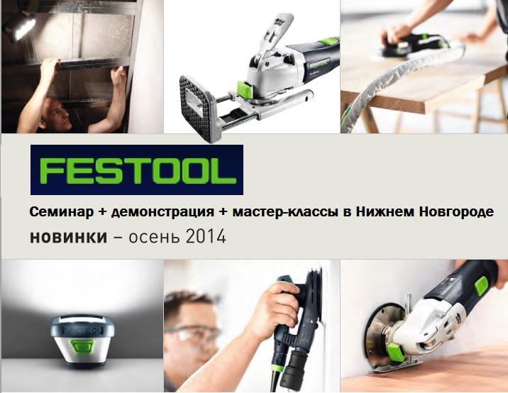 Новинки Festool Фестул осень 2014
