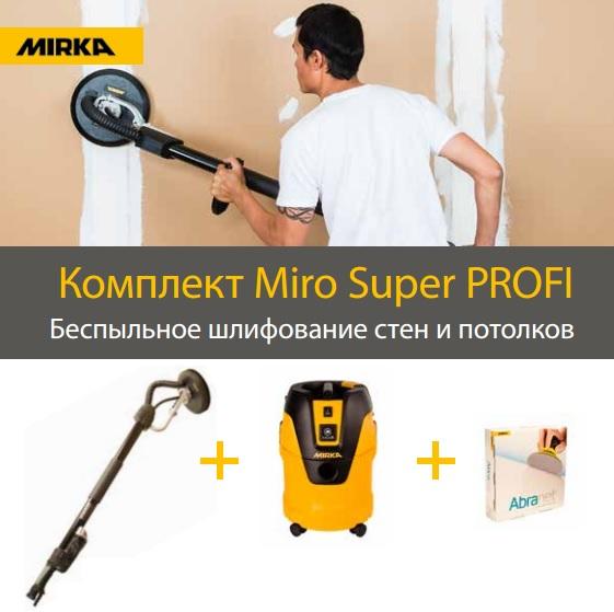 Комплект Mirka Miro Super PROFI: шлифмашинка Miro 955 плюс пылесос 1025 L плюс 25 шт Abranet 225мм Р120, действ. до 31-12-2015