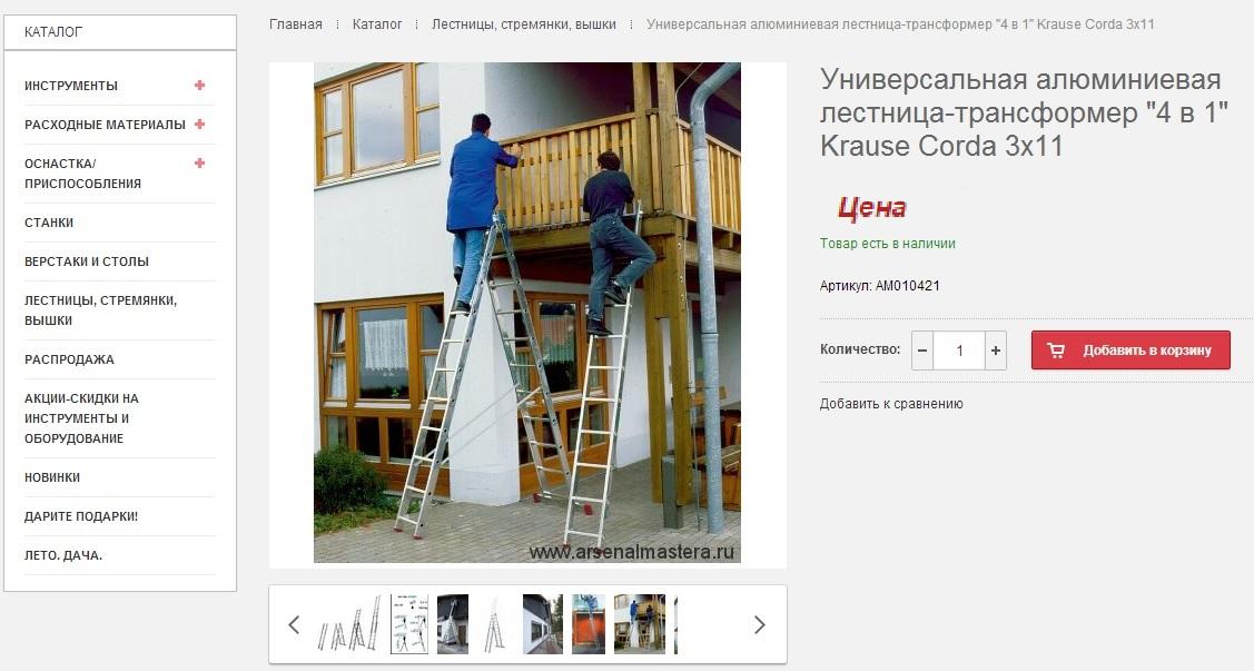 выбрать лестницу краузе