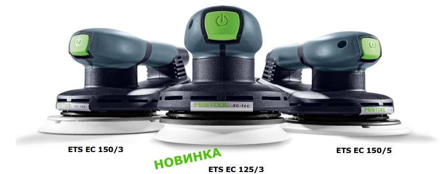 Новинка осени 2015: шлифмашинка ETS EC 125
