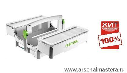 систейнер фестул Контейнер для хранения мелких деталей Систейнер FESTOOL SYS-StorageBox SYS-SB 499901