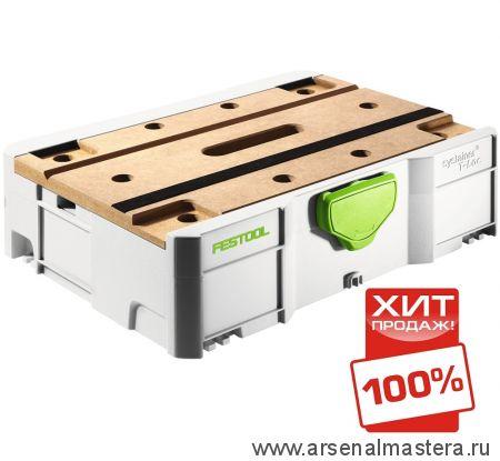 500076 Контейнер с многофункц. крышкой FESTOOL Систейнер SYS-MFT (мобильный верстак)