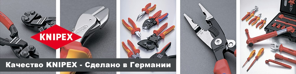 инструменты knipex книпекс купить