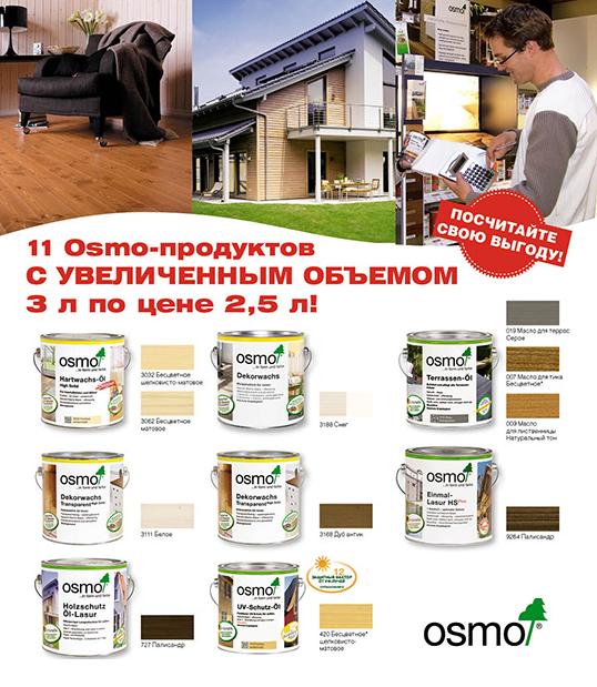 осмо масло натуральное