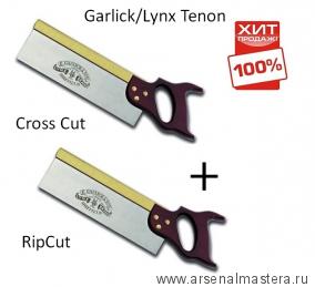 КОМПЛЕКТ столярных обушковых пил Garlick/Lynx Tenon 254 мм для продольного и поперечного пиления Thomas Flinn