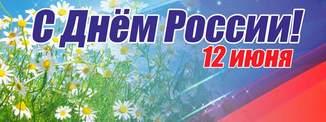 В Арсенал Мастера 12 июня День России