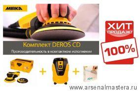 Акционный комплект Mirka DEROS CD: шлифмашинка DEROS5650CV в кейсе 125 и 150 мм плюс пылесос 1025 L плюс 50 дисков Abranet 150 мм Р120