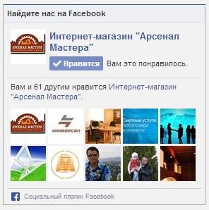 арсенал мастера в фейсбуке