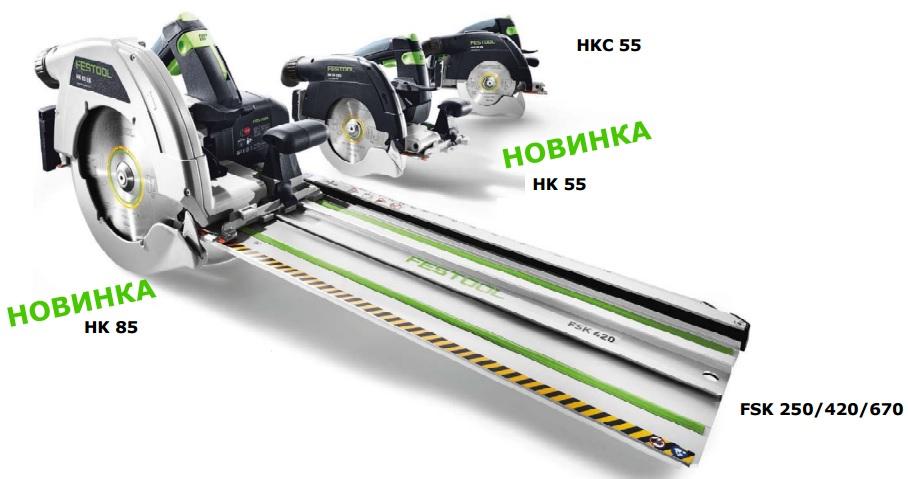 Чистый рез Дисковые пилы для строительства HK 55 и HK 85