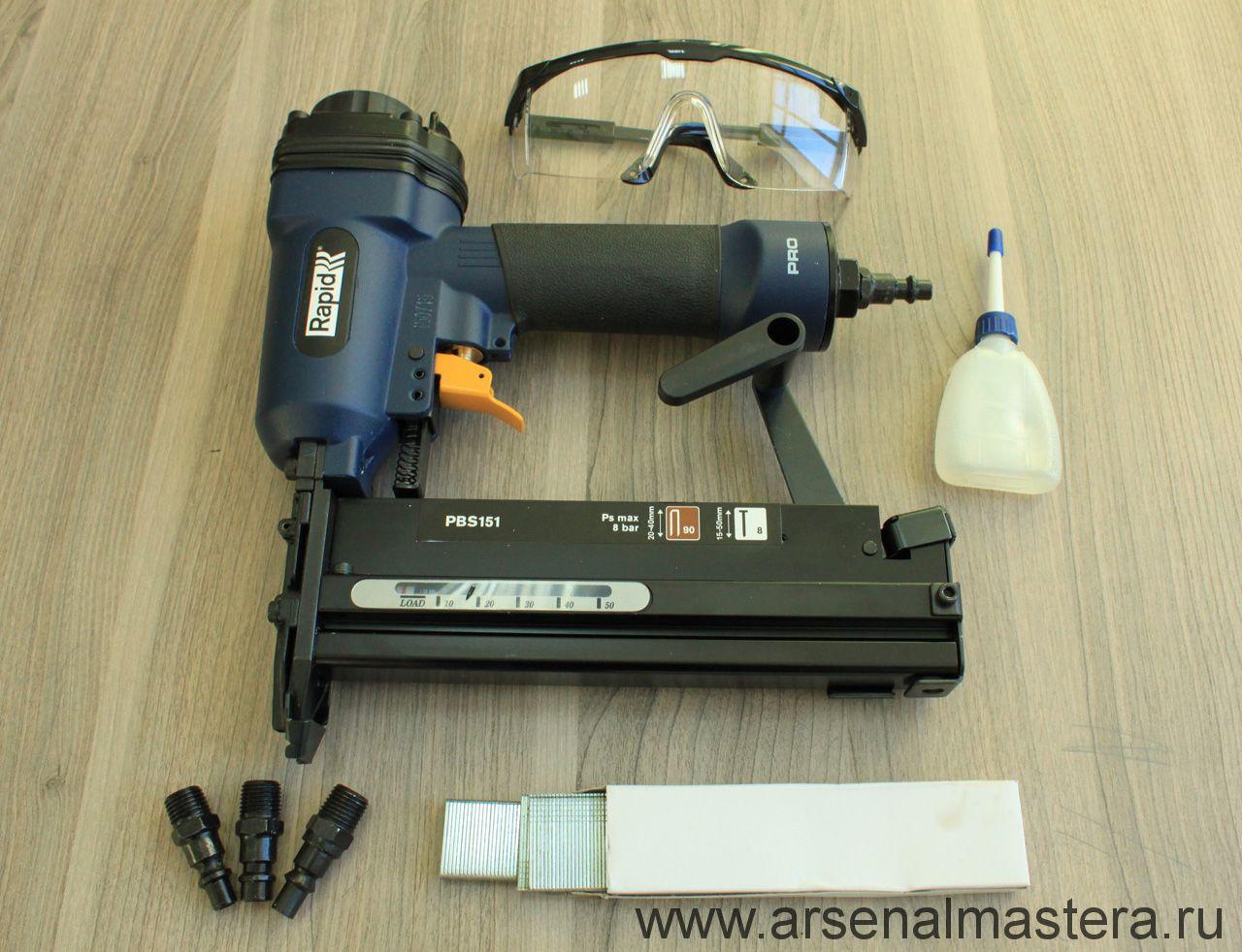 Пневматический текер Rapid Airtac PBS 151 П90 T300 20-40 мм