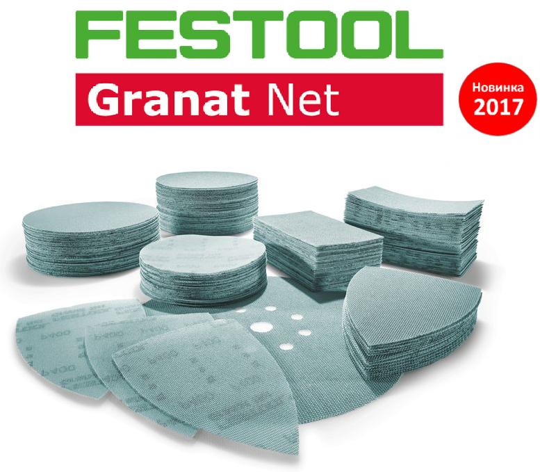 Шлифовальный материал на сетчатой основе FESTOOL Granat Net