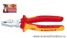 СПЕЦПРЕДЛОЖЕНИЕ: Плоскогубцы комбинированные особой мощности (ПАССАТИЖИ силовые 1000 V) KNIPEX 02 06 180